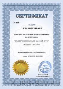 Сертификат школы выдается по прохождению любого курса