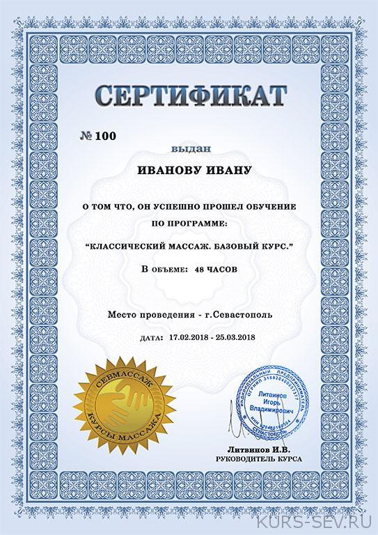 Обучение массажу с выдачей сертификата