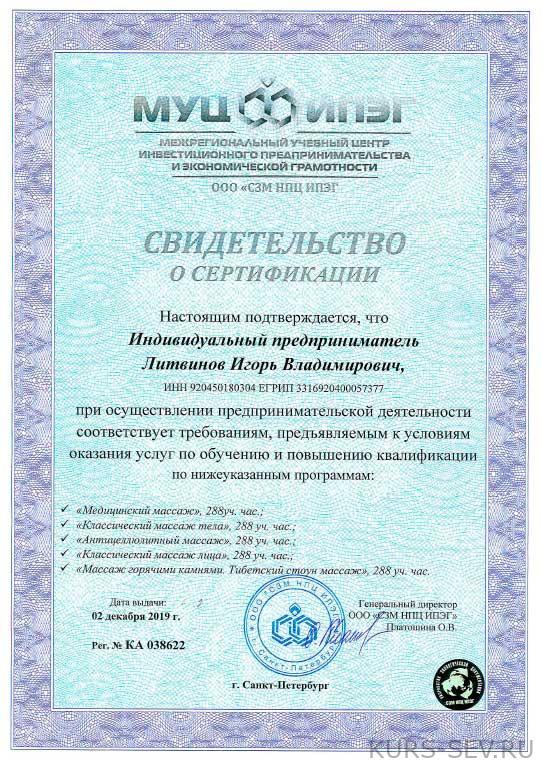 Сведельство о сертификации наших курсов